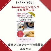 レシピ本購入&公式LINEアカウント登録でプレーンシフォンプレゼント!