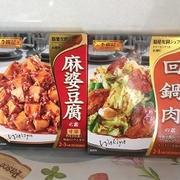 李錦記 麻婆豆腐の素 &  回鍋肉の素