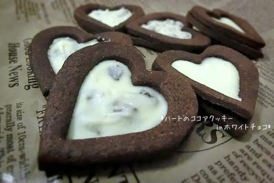*ハートのココアクッキーinホワイトチョコ*