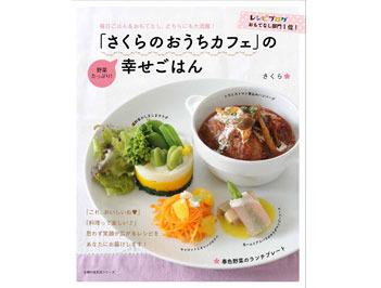 料理本「さくらのおうちカフェ」の幸せごはんを5名様にプレゼント!