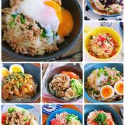 暑さを乗り切れ!食欲がなくても食べられる『絶品♡冷やし麺レシピ13選』
