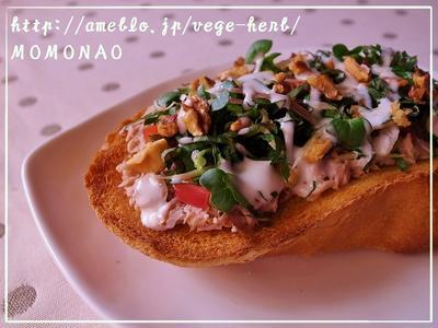 イチオシ朝ごはん「トーストアレンジ香草野菜とクルミでツナフランス♪オープンサンド」
