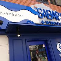 広島のお店:広島国際通り店【とろサバ料理専門店SABAR】のココがよかった6選!
