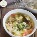 もずく酢で簡単!もずくとカニカマのふんわり卵スープ【#かきたま #卵スープ】