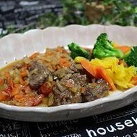 カラフル野菜と牛の蒸し煮