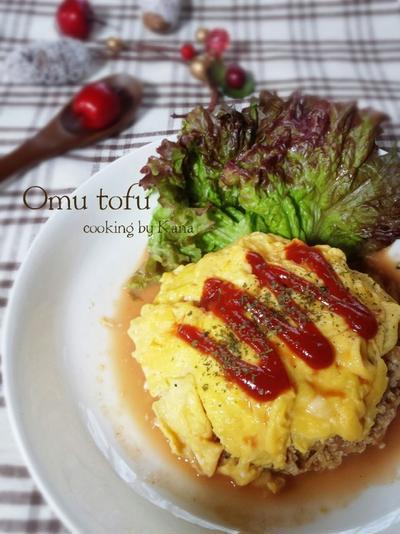 ダイエット中の見方♡ヘルシーオム豆腐♡