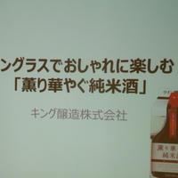 「薫り華やぐ純米酒」イベント