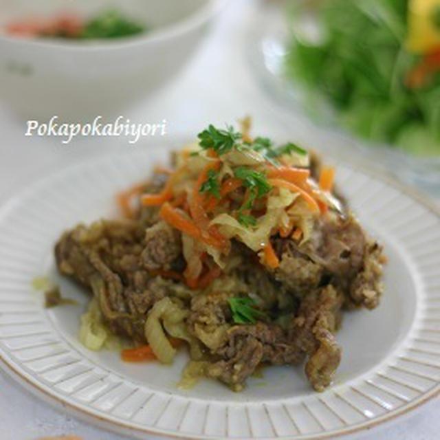 レンジで作る 牛肉のカレー風味