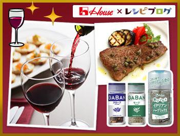 スパイスでお料理上手:ワインと楽しむ 大人の一皿