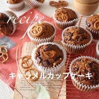 (レシピ)簡単!ほわほわキャラメルカップケーキ