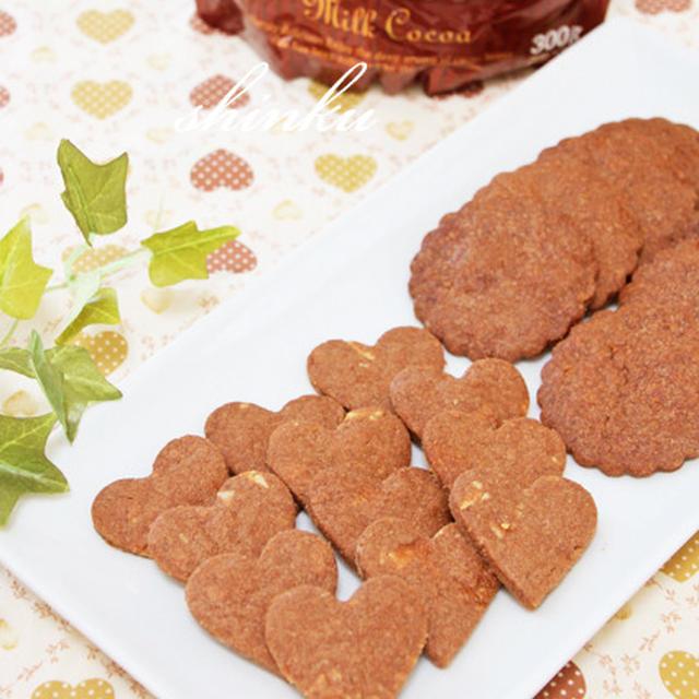 ミルクココアで簡単*さくさくクッキー