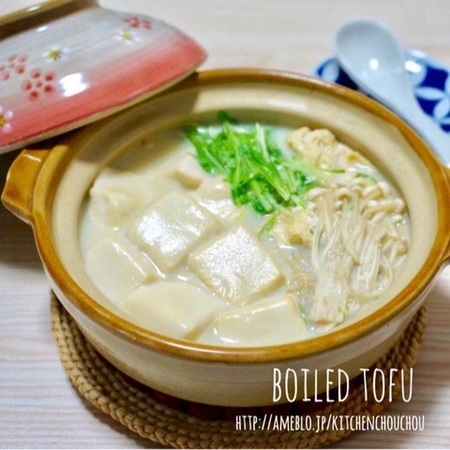 まるでお店!とろとろ絶品湯豆腐-簡単*時短*節約*ダイエット