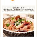 クックパッドでトップ10入り「焼き鳥缶とごぼう☆炊き込みご飯」 by Jacarandaさん