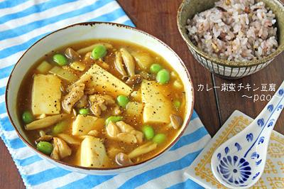 めんつゆで簡単!とろとろ豆腐と鶏肉のカレー南蛮風