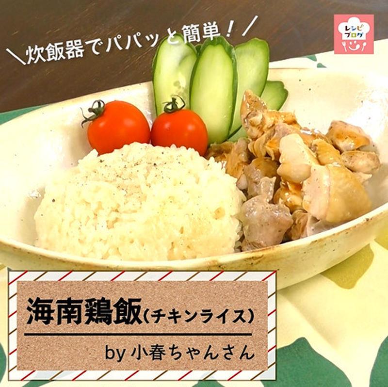 【動画レシピ】炊飯器でパパっと簡単!「海南鶏飯(シンガポールチキンライス)」 | くらしのアンテナ