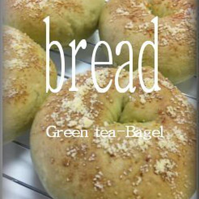 ●パン作り/抹茶胡麻・Bagel♪