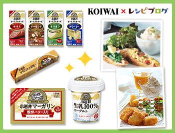 小岩井の人気乳製品でつくる★幸せレシピコンテスト 投票審査受付中