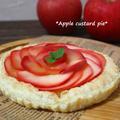 おうちオヤツは30分で作れる♪リンゴのカスタードパイ
