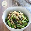 レシピ:レンジで簡単!あと一品『小松菜とえのきの塩昆布おかか和え』