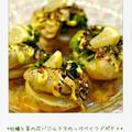 ☆牡蠣と菜の花バジルマヨのっけベイクドポテト☆ by PECOさん