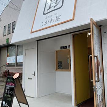 高級食パン こがわ屋