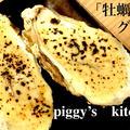 熱々「牡蠣のグラタン」簡単!包丁いらず!
