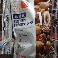 デルタインターナショナル「10日間のロカボナッツ」