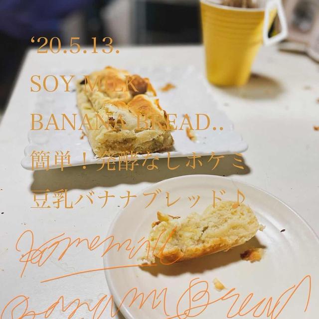 #おうち時間 簡単!発酵なしホケミ豆乳バナナブレッド♪