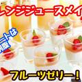 【レシピ】気分爽快!プルプルに作るには?オレンジゼリー!