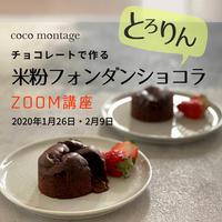 【募集】ZOOMチョコレートで作る 米粉フォンダンショコラ講座