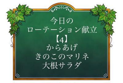 ★動画UP★【献立4】からあげ・きのこのマリネ・大根サラダ