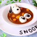 カレーのお風呂でまったりスヌーピー♪【簡単】ご飯のアレンジだけ!