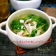 うちの回転率NO1スープ!ササミと豆苗の塩生姜スープ❤