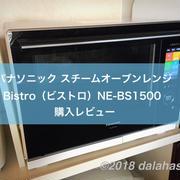 【レビュー】パナソニックの「3つ星ビストロ NE-BS1500」を購入 機能満載でこれ1台で何でも調理できる!