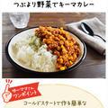 【KAGOME(カゴメ)レシピ第1弾】つぶより野菜でキーマカレー#健康#野菜#美容#