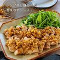♡レンジ蒸し鶏の香味ねぎソース♡【#簡単レシピ #時短 #節約 #鶏肉 #ヘルシー】