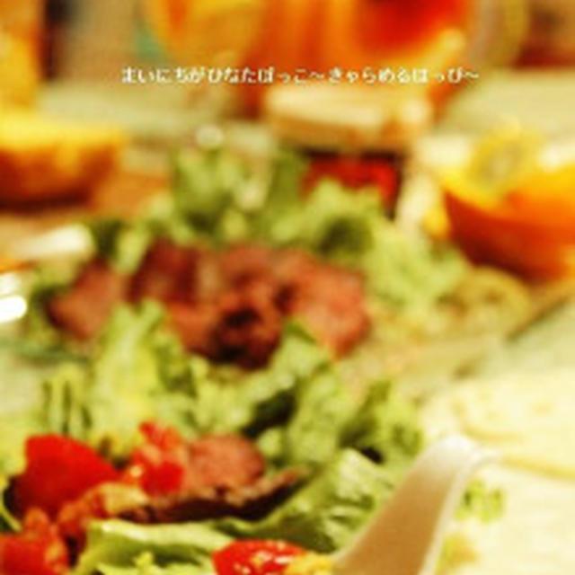 パンプキンビールと楽しむ フレッシュトマトソースで 牛のタリアータ