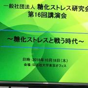 糖化ストレス研究会の講演会に来ています。