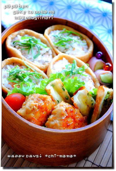 鮭と大葉の混ぜ寿司稲荷のお弁当(パパ弁)