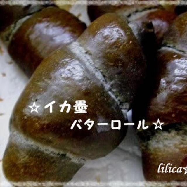 まっ黒☆イカ墨バターロール
