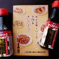 嬉しいこと☆富士食品工業様のオイスターソースdeおいしいごはん♪☆♪☆♪
