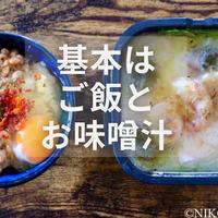 自炊の基本!「ご飯とお味噌汁」を美味しく楽しむ3つの秘訣
