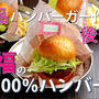 【YouTube】手作りハンバーガー<後編>をアップしましたよーーーー