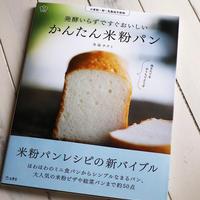 週末開催日決まりました『発酵なし米粉パン基本と応用』追加日程