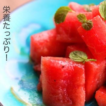 【栄養士レシピ】スイカは栄養たっぷり!美容にも効果的!5分でできるスイカマリネ
