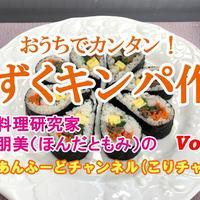 お弁当やおもてなしにピッタリ!【しずくキンパ(のり巻き)の作り方】