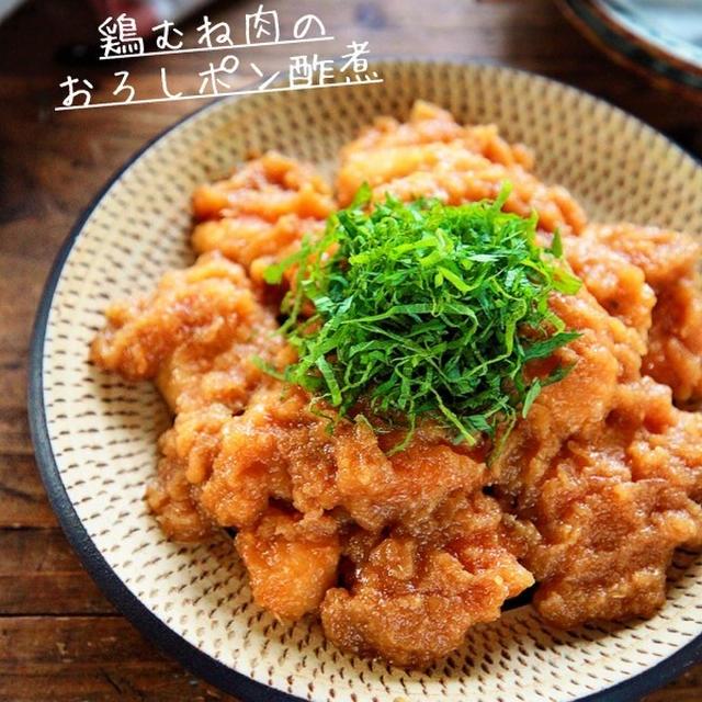 ♡しっとり柔らか♡鶏むね肉のおろしポン酢煮♡【#簡単レシピ#大根#時短#節約#ヘルシー】