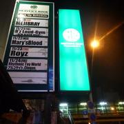 B'z Loud-Gym 第3回「NEW ALBUM NIGHT」参加してきました!