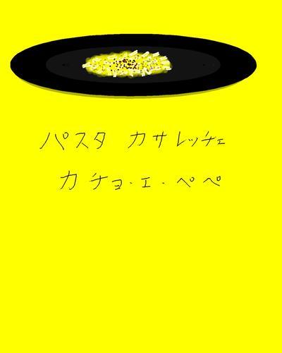 パスタ カサレッチェ カチョ・エ・ぺぺ