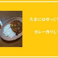 【カレー作り】いつもより時間をかけて作ってみた「主婦のきまぐれレシピ」
